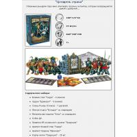 упаковка игры Набор солдатиков «Битвы фэнтези» Цитадель страха