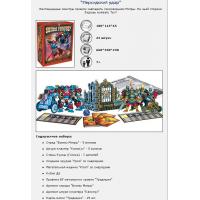 упаковка игры Набор солдатиков «Битвы фэнтези» Персидский удар