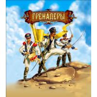 упаковка игры Набор солдатиков «Битвы фэнтези» Гренадеры 1812 г.