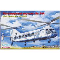упаковка игры Вертолет Як-24А 1:144