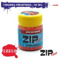 упаковка игры ZIPmaket 12213 Смывка ржавчина, 40 мл.