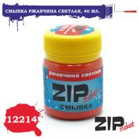 упаковка игры ZIPmaket 12214 Смывка ржавчина светлая, 40 мл.