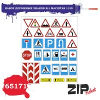 упаковка игры ZIPmaket 65171 Набор дорожных знаков №1 (масштаб 1/35) пластик