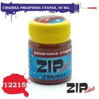упаковка игры ZIPmaket 12215 Смывка ржавчина старая, 40 мл.