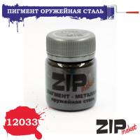 упаковка игры ZIPmaket 12033 Пигмент оружейная сталь, 15 гр.