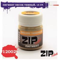 упаковка игры ZIPmaket 12002 Пигмент песок темный, 15 гр.
