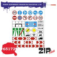 упаковка игры ZIPmaket 65172 Набор дорожных знаков №2 (масштаб 1/35) пластик