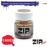 упаковка игры ZIPmaket 12022 Пигмент земля вьетнама, 15 гр.