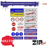упаковка игры ZIPmaket 65173 Набор дорожных знаков Украина (масштаб 1/35) пластик