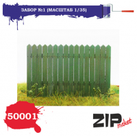 упаковка игры ZIPmaket 50001 Забор №1 (масштаб 1/35)