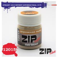 упаковка игры ZIPmaket 12015 Пигмент дорожная пыль, 15 гр.