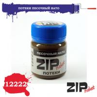 упаковка игры ZIPmaket 12222 Эффект Потеки песочный НАТО