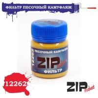 упаковка игры ZIPmaket 12262 Фильтр