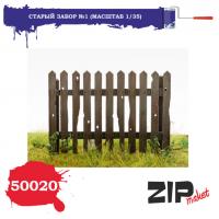 упаковка игры ZIPmaket 50020 Старый забор №1 (масштаб 1/35)