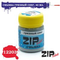 упаковка игры ZIPmaket 12203 Смывка грязный снег, 40 мл.