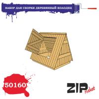 упаковка игры ZIPmaket 50160 Деревянный колодец (масштаб 1/35)