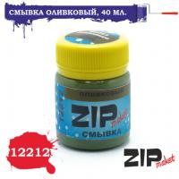 упаковка игры ZIPmaket 12212 Смывка оливковый, 40 мл.