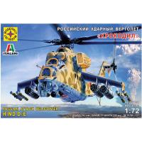 упаковка игры Вертолёт Ми-24 Крокодил 1:72