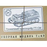 упаковка игры Транспортёр гусеничный ГТ-СМ 1:43
