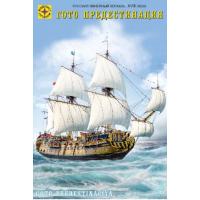упаковка игры Русский линейный корабль XVIII века «Гото Предестинация» 1:100