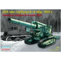 упаковка игры Гаубица Б-4 203 мм образца 1931 1:35