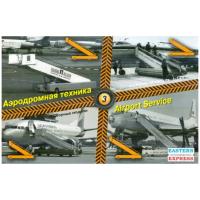 упаковка игры Набор аэродромной техники №1 4 шт ЗИЛ 1:144