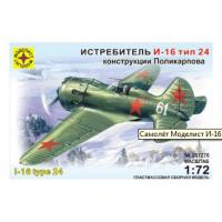 упаковка игры Истребитель И-16 тип 24 1:72