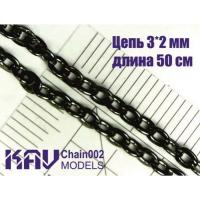 упаковка игры KAV Chain002 Цепь 3*2 мм (50 cм)