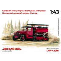 упаковка игры ПМЗ-ММПО, Пожарная автоцистерна 1944 г 1:43