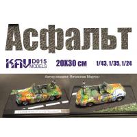 упаковка игры KAV D015 Асфальт