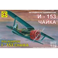 упаковка игры Истребитель Поликарпова И-153 Чайка 1:72