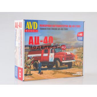 Пожарная автоцистерна АЦ-40 1:43