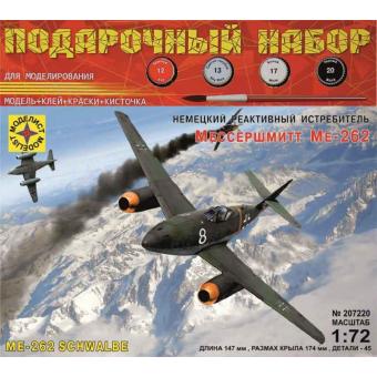 Реактивный истребитель Мессершмитт Ме-262 подарочный набор 1:72