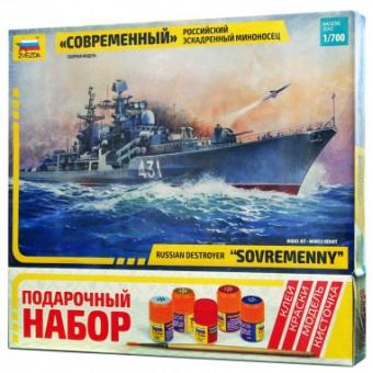 Эсминец Современный 1:700 подарочный набор