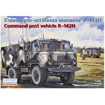 Командно-штабная машина Р-142Н 1:35
