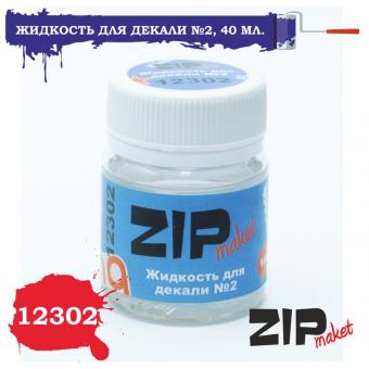 12302 Жидкость для декали №2, 40 мл.