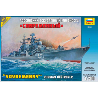 Эсминец Современный 1:700