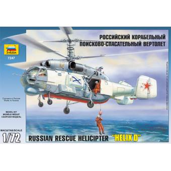 Советский спасательный вертолет