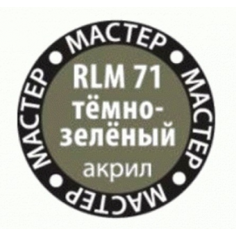 Краска темно-зеленый для моделей Акрил-71 Zvezda