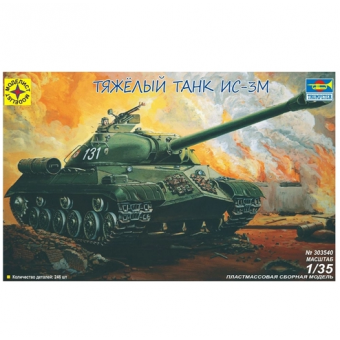 Тяжелый танк ИС-3М 1:35