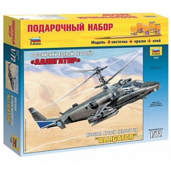 Вертолет КА-52 Аллигатор 1:72 подарочный набор