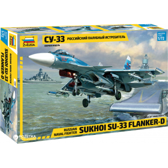 Палубный истребитель Су-33 1:72