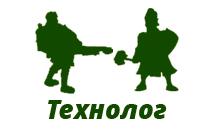 Миниатюры и солдатики Технолог